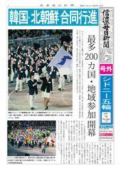 韓国・北朝鮮合同行進 シドニー五輪開幕