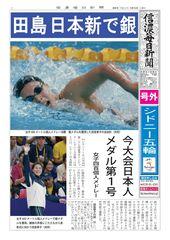 田島 日本新で銀 日本人メダル第1号
