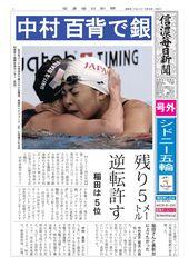 中村 競泳百背で銀