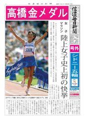 女子マラソン 高橋「金」
