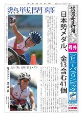 パラリンピック熱戦閉幕