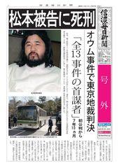 オウム 松本被告に死刑判決