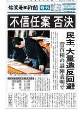 不信任案否決 民主、大量造反回避 菅首相の退陣表明で