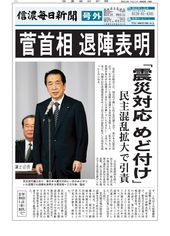 菅首相、退陣表明 「震災対応めど付け」 民主混乱拡大で引責