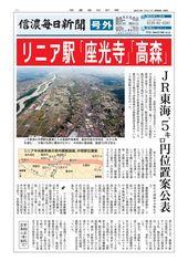 リニア駅「座光寺」「高森」 JR東海、5キロ円位置案公表