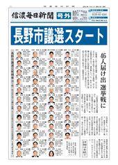 長野市議選スタート 46人届け出、選挙戦に