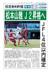 松本山雅 J2昇格へ JFL4位以内確定