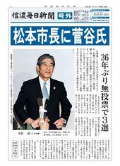 松本市長に菅谷氏 36年ぶり無投票で3選