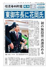 東御市長に花岡氏再選。初の無投票。