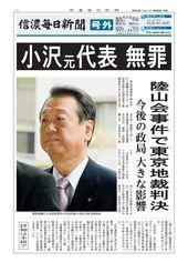 小沢元代表に無罪。陸山会事件で東京地裁判決