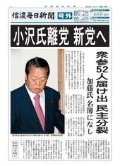 小沢氏離党 新党へ 衆参52人届け出 民主分裂