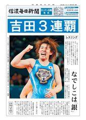 吉田3連覇 なでしこは「銀」