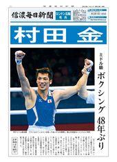 村田 金 ミドル級ボクシング、48年ぶり