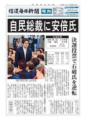 自民総裁に安倍元首相
