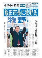 飯田市長に牧野氏 36年ぶり無投票で3選挙