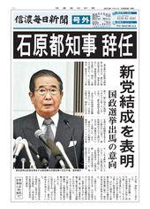 石原都知事、辞任 新党結成を表明