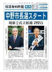 中野市長選スタート 現新2氏立候補