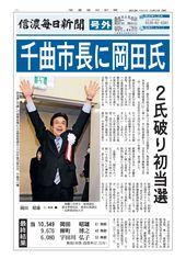 千曲市長に岡田氏 2氏破り初当選