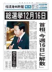 総選挙12月16日 首相「今週16日に解散」