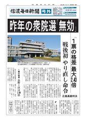 昨年の衆院選「無効」―広島高裁が判決