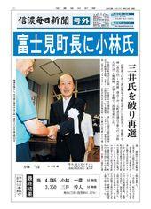 富士見町長に小林氏再選
