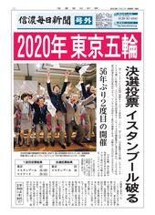 2020年五輪は東京 決選投票でイスタンブール破る