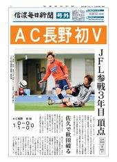 AC長野初V JFL参戦3年目頂点