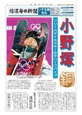 スキー女子HP 小野塚、銅メダル