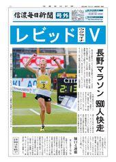 長野マラソン「レビッドV」