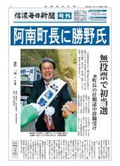 阿南町長に勝野氏 無投票で初当選