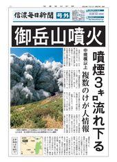 御岳山噴火 噴煙3キロ流れ下る