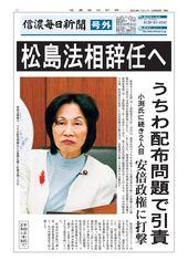 松島法相辞任へ