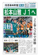 松本山雅 J1へ