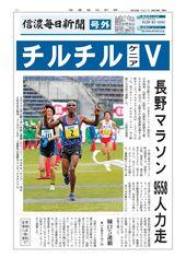 長野マラソン チルチルV