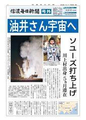 川上村出身の油井さん、宇宙へ