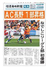 AC長野パルセイロレディース1部昇格