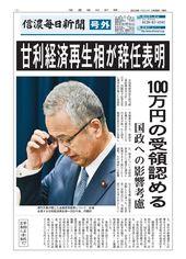 甘利経済再生担当相が辞任表明