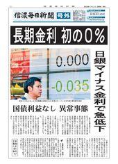 長期金利初の0%