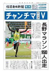 長野マラソン チャンチマV