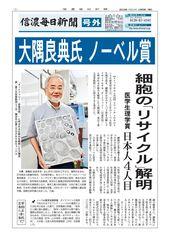 大隅良典氏ノーベル賞