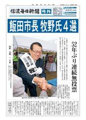 飯田市長 牧野氏無投票で4選