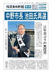 中野市長 池田氏再選