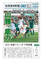 松本山雅、昇格はプレーオフへ 27日準決勝