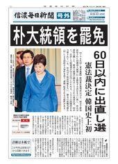 韓国憲法裁判所 朴大統領の罷免決定