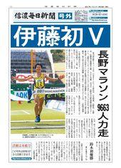 長野マラソン 伊藤初V