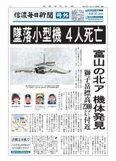 墜落小型機 4人死亡