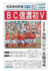 BCリーグ信濃、初優勝