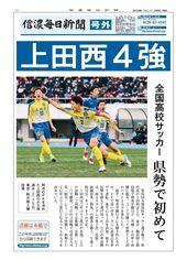 高校サッカー 上田西4強