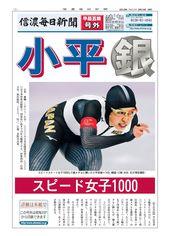 スピード女子1000 小平銀