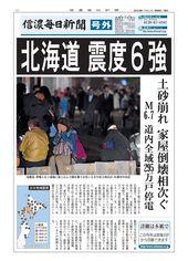北海道 震度6強